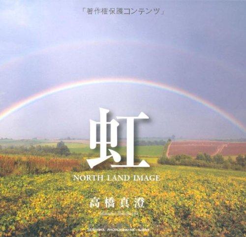 虹―NORTH LAND IMAGE (SEISEISHA PHOTOGRA...