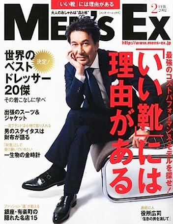 Men's EX(メンズ・イーエックス) 2012年2月号