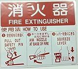 初田製作所 穴なし消火器使用法