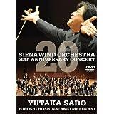 シエナ・ウインド・オーケストラ 結成20周年記念コンサートLIVE [DVD]