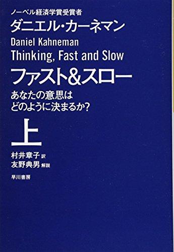 ファスト&スロー(上) あなたの意思はどのように決まるか? (ハヤカワ・ノンフィクション文庫)の詳細を見る