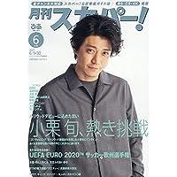 月刊スカパー! 2021年6月号