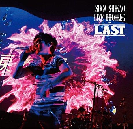 スガシカオ LIVE BOOTLEG THE LAST