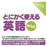 iPodでとにかく使える英語mini【ダウ�