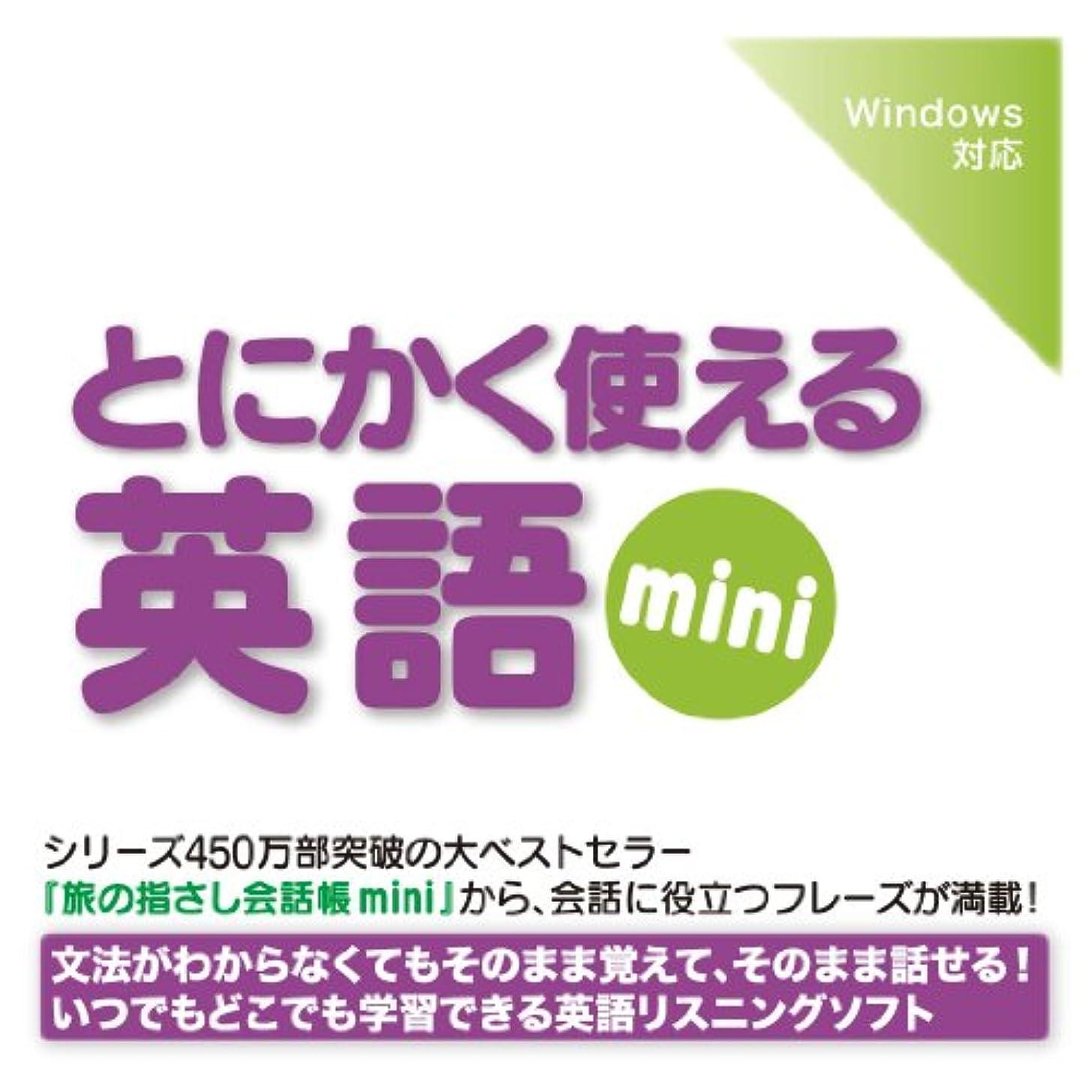 文芸お願いします高尚なiPodでとにかく使える英語mini【ダウンロード版】 Windows版 [ダウンロード]