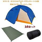 DUNLOP VS10 1人用コンパクト登山テント【oxtosアンダーグランドシート1人用&コンプレッションバッグ6L付】