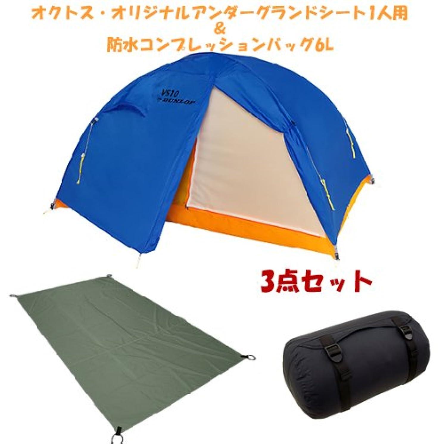 家主推測ハンドブックDUNLOP VS10 1人用コンパクト登山テント【oxtosアンダーグランドシート1人用&コンプレッションバッグ6L付】