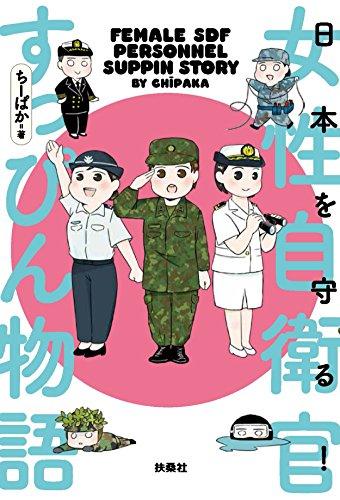 [画像:日本を守る! 女性自衛官すっぴん物語]