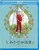 しあわせの雨傘[Blu-ray/ブルーレイ]