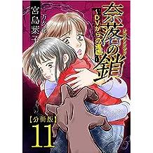 奈落の鎖~DVからの逃走~ 分冊版 11話 (まんが王国コミックス)