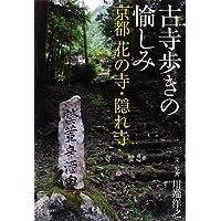 古寺歩きの愉しみ―京都 花の寺・隠れ寺