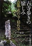 古寺歩きの愉しみ―京都 花の寺・隠れ寺 画像