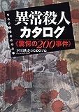 異常殺人カタログ――驚愕の200事件