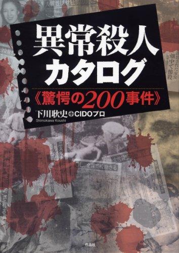 異常殺人カタログ――驚愕の200事件の詳細を見る