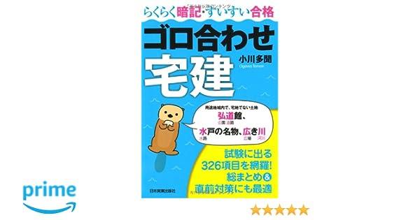 ゴロ合わせ宅建   小川 多聞  本   通販   Amazon