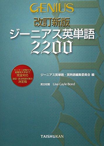 ジーニアス英単語2200の詳細を見る