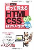 できるポケット仕事 使って覚えるHTML&CSSの基本がマスターできる本 改訂版 Internet Explorer7/6対応 (できるポケット)