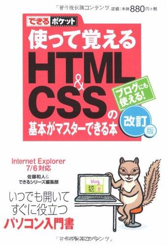 できるポケット仕事 使って覚えるHTML&CSSの基本がマスターできる本 改訂版 Internet Explorer7/6対応 (できるポケット)の詳細を見る