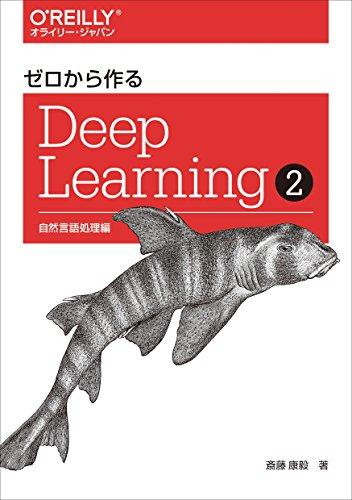 ゼロから作るDeep Learning 2 ―自然言語処理編