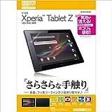 ラスタバナナ スーパーさらさらフィルム Xperia Tablet Z SO-03E