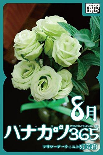 ハナカツ365 [8月] (impress QuickBooks)