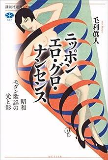 ニッポン エロ・グロ・ナンセンス 昭和モダン歌謡の光と影 (講談社選書メチエ)