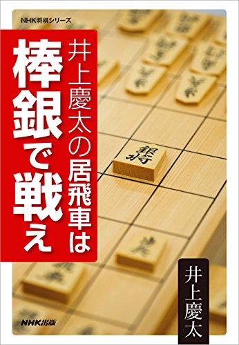 井上慶太の居飛車は棒銀で戦え NHK将棋シリーズ