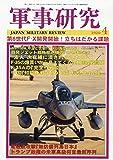 軍事研究 2020年 04 月号 [雑誌]