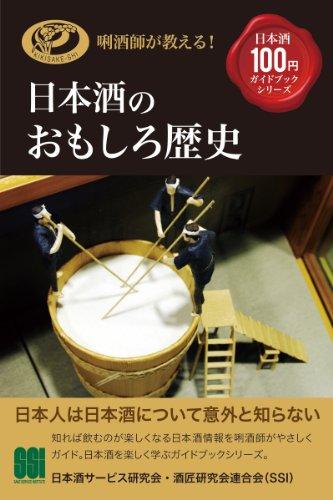 日本酒のおもしろ歴史 きき酒師が教える日本酒100円ガイドブックシリーズの詳細を見る