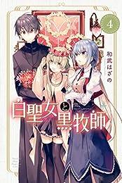 白聖女と黒牧師(4) (月刊少年マガジンコミックス)