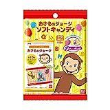 おさるのジョージ ソフトキャンディ 10個入 食玩・キャンディー (おさるのジョージ)