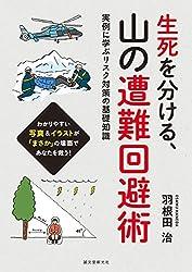 生死を分ける、山の遭難回避術:実例に学ぶリスク対策の基礎知識
