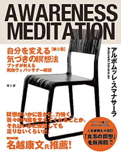 自分を変える気づきの瞑想法【第3版】: ブッダが教える実践ヴィパッサナー瞑想の詳細を見る