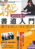 DVDで手ほどき武田双葉の書道入門 (コツがわかる本)