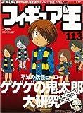 フィギュア王 no.113 (ワールド・ムック 665)