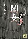 江戸の検屍官 闇女 (講談社文庫)