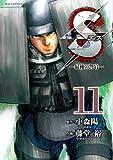 Sエス―最後の警官― (11) (ビッグコミックス)
