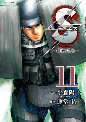 Sエスー最後の警官ー 11 (ビッグコミックス)の詳細を見る