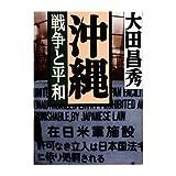 沖縄―戦争と平和 (朝日文庫)