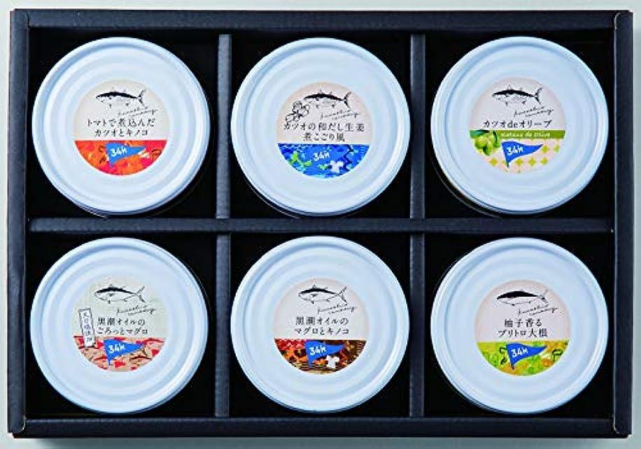 疾患地下鉄導体食べ比べ6缶セット
