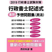 2019行政書士記述式直前予想問題集(民法)