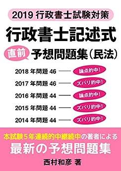 [西村 和彦]の2019行政書士記述式直前予想問題集(民法)