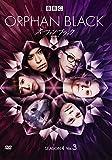 オーファン・ブラック シーズン4 VOL.3 [DVD]