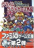 クライムクラッカーズ外伝 (ファミ通ゲーム文庫)