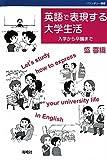 英語で表現する大学生活―入学から卒論まで (バウンダリー叢書)