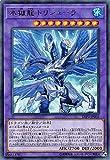 遊戯王 LVP3-JP002 氷獄龍 トリシューラ (レア 日本語版) リンク・ヴレインズ・パック3
