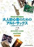 大人初心者のためのアルト・サックス〜J-POPでステップアップ〜(ガイドメロディー入りCD+カラオケCD付)