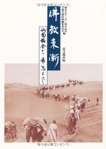 仏教東漸―祇園精舎から飛鳥まで