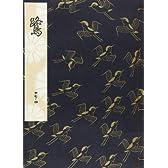 鷺 (観世流特製一番本(大成版))