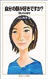 自分の顔が好きですか?-「顔」の心理学 (岩波ジュニア新書)